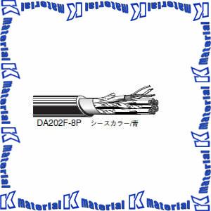 カナレ電気 CANARE オーディオケーブル デジタルオーディオマルチケーブル DA202F-8P 30m巻 8ch シース青 [KA1344-30]