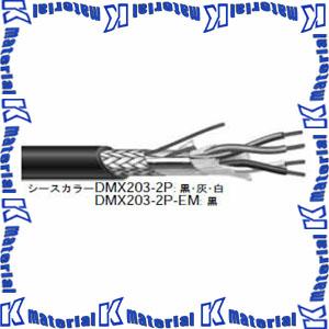 【P】【代引不可】カナレ電気 CANARE 舞台照明制御ケーブル 110ΩDMXケーブル 2対 DMX203-2P 200m巻 両端未処理 [KA0435]