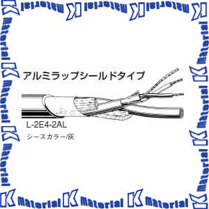 【P】カナレ電気 CANARE 2心シールドマルチケーブル 2ch 2心ケーブル L-2E4-2AL 50m巻 アルミラップシールドタイプ シース灰 [KA1203-50]
