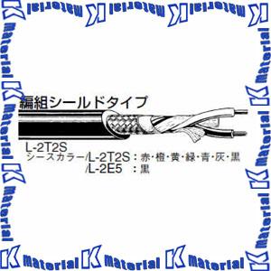 【P】【代引不可】 カナレ電気 CANARE 2心シールドケーブル 編組シールドタイプ L-2T2S 100m巻 [KA0006]