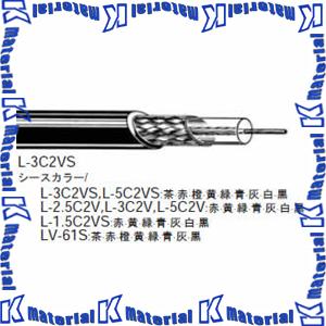 【P】【代引不可】カナレ電気 CANARE 75Ωカラー同軸ケーブル 充実絶縁体タイプ L-3C2V 200m巻 3C 単線 [KA0246]