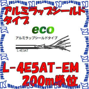 カナレ電気 CANARE 電磁シールドマイクケーブル 4心ケーブル L-4E5AT-EM 200m巻 アルミラップシールドタイプ エコタイプ シース灰 [25016]