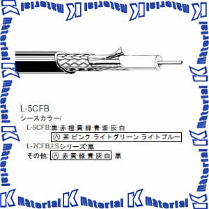 カナレ電気 CANARE 75Ωカラー同軸ケーブル 発泡絶縁体タイプ L-5CFB-EM 200m巻 5C 固定配線用 高密度編組 エコタイプ シース黒 [KA2438]