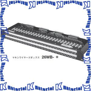 【P】【代引不可】 カナレ電気 CANARE オーディオパッチ盤 マキシワイヤードボックス1U 26WB-W マキシジャック52個 ダブルノーマル結線 [KA1726]