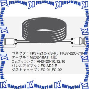 カナレ電気 CANARE マルチケーブル 16ch FKコネクタ 16C10-M2 M202-16AT 10m [KA1949]