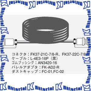 カナレ電気 CANARE マルチケーブル 16ch FKコネクタ 16C50-E3 L-4E3-16P 50m [KA1951]