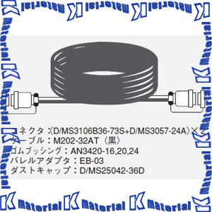【P】カナレ電気 CANARE マルチケーブル 24ch MSコネクタ 32C50-M2 M202-32AT 50m [KA2000]