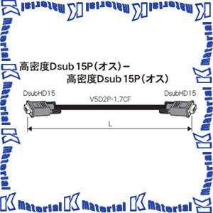 カナレ電気 CANARE ビデオケーブル VESAケーブル 5VDC20-1.7CF 20m 高密度Dsub15P-高密度Dsub15P シース黒 [KA0384]