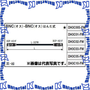 【P】【代引不可】 カナレ電気 CANARE ビデオケーブル BNCケーブル DH3C10-FW 10m BNC-BNC 3C はんだ式 [KA0514]