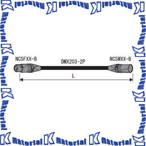 【P】カナレ電気 CANARE 照明用ケーブル DMXケーブル DMC20-B 20m NC5メス-NC5オス シース黒 [KA1793]