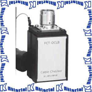 カナレ電気 CANARE 光伝送システム 光カメラケーブルチェッカ FCT-OCLB OCシリーズ用 ループバックユニット [KA2314]