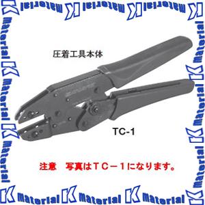 【P】【代引不可】 カナレ電気 CANARE コネクタ用工具 圧着工具本体 TC-2 TCD-8DF用 [KA1594]