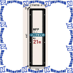【代引不可】カナレ電気 CANARE レクチャー卓用 サブコンソール専用プレート CSW-CT16T10-F-B MFP専用取付枠 ハーフ21枚用 [KA0735]