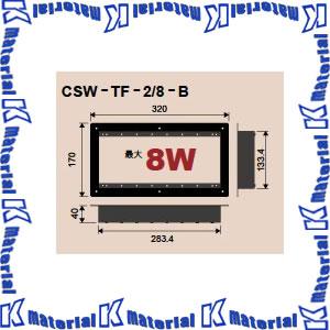 【P】【代引不可】カナレ電気 CANARE レクチャー卓用 卓ワゴン側面用端子盤フレーム CSW-TF-2/8-B TP2-Bプレート用 最大8W [KA0740]