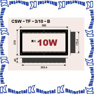 【代引不可】カナレ電気 CANARE レクチャー卓用 卓ワゴン側面用端子盤フレーム CSW-TF-3/10-B TP3-Bプレート用 最大10W [KA0742]