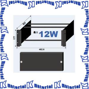【P】【代引不可】 カナレ電気 CANARE EIA用端子盤フレーム TP3-Bプレート用深型4U CSW-4UF-3/12-B [KA0804]