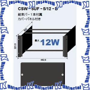 【代引不可】カナレ電気 CANARE EIA用端子盤フレーム TP5-Bプレート用深型5U CSW-5UF-5/12-B [KA0806]