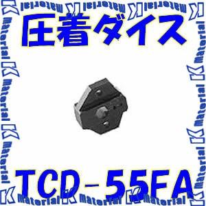 【P】【代引不可】 カナレ電気 CANARE コネクタ用工具 圧着工具ダイス TCD-55FA [26180]