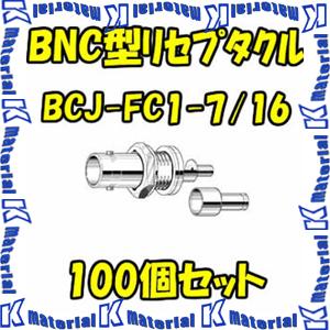 【P】 カナレ電気 CANARE BNCコネクタ 75ΩBNC型基板取付リセプタクル BCJ-FC1-7/16 100個入入 パネルジャックタイプ [KA1288]