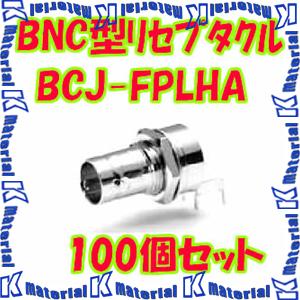 【P】【代引不可】 カナレ電気 CANARE BNCコネクタ 75ΩBNC型基板取付リセプタクル BCJ-FPLHA 100個入 ライトアングル平行 前ナット [KA2068]