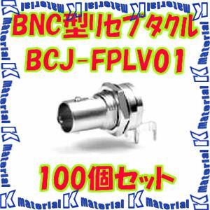 【P】【代引不可】 カナレ電気 CANARE BNCコネクタ 75ΩBNC型基板取付リセプタクル BCJ-FPLV01 100個入 ライトアングル垂直 前ナット [KA1286]