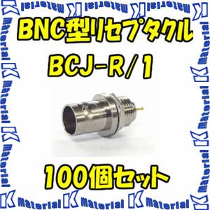 カナレ電気 CANARE BNCコネクタ 75ΩBNC型リセプタクル パネル取付タイプ BCJ-R/1 100個入 直接配線タイプ アースプラグ付 [KA2074]