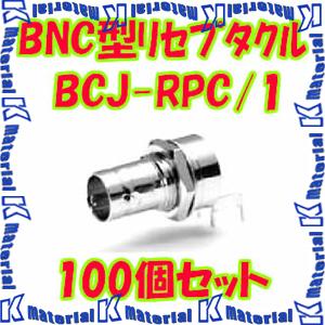 【代引不可】カナレ電気 CANARE BNCコネクタ 75ΩBNC型基板取付リセプタクル BCJ-RPC/1 100個入 ストレート 表面実装 後ナット [KA2077]