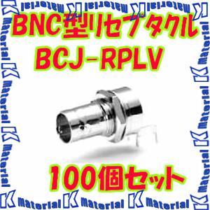 カナレ電気 CANARE BNCコネクタ 75ΩBNC型基板取付リセプタクル BCJ-RPLV 100個入 ライトアングル 垂直 後ナット [KA2080]