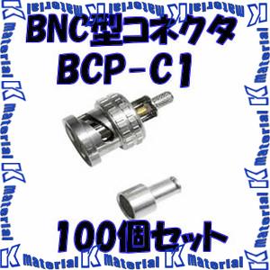 【P】【代引不可】 カナレ電気 CANARE BNCコネクタ 75ΩBNC型プラグ はんだ式 ストレート型 BCP-C1 100個入 1.5C用 [KA1511]