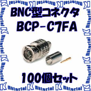 カナレ電気 CANARE BNCコネクタ 75ΩBNC型プラグ 圧着式 ストレート型 BCP-C7FA 100個入 7C用 [KA1283]