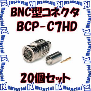 カナレ電気 CANARE BNCコネクタ 75ΩBNC型プラグ 圧着式 ストレート型 BCP-C7HD 20個入 7C用 [KA0260]
