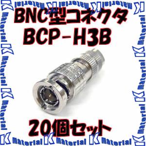 カナレ電気 CANARE BNCコネクタ 75ΩBNC型プラグ はんだ式 ストレート型 BCP-H3B 20個入 3C用 [KA0012]