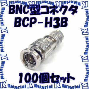 カナレ電気 CANARE BNCコネクタ 75ΩBNC型プラグ はんだ式 ストレート型 BCP-H3B 100個入 3C用 [KA1238]
