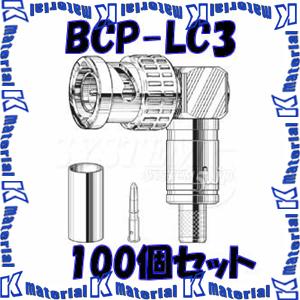 【P】【代引不可】 カナレ電気 CANARE BNCコネクタ 75ΩBNC型プラグ 圧着式 L型 BCP-LC3 100個入 3C用 [KA2100]
