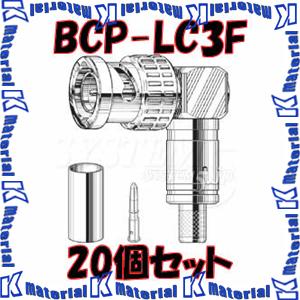 【P】カナレ電気 CANARE BNCコネクタ 75ΩBNC型プラグ 圧着式 L型 BCP-LC3F 20個入 3C用 [KA2103]