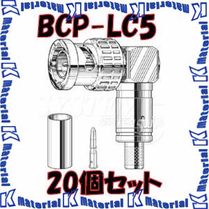 【代引不可】カナレ電気 CANARE BNCコネクタ 75ΩBNC型プラグ 圧着式 L型 BCP-LC5 20個入 5C用 [25710]