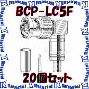 【P】【代引不可】 カナレ電気 CANARE BNCコネクタ 75ΩBNC型プラグ 圧着式 L型 BCP-LC5F 20個入 5C用 [25740]