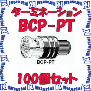 カナレ電気 CANARE BNCコネクタ 75ΩBNC型ターミネーション BCP-PT 100個入 終端抵抗 [KA0579]