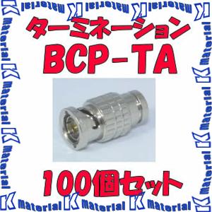 カナレ電気 CANARE BNCコネクタ 75ΩBNC型ターミネーション BCP-TA 100個入 終端抵抗 [KA0112]