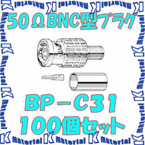 カナレ電気 CANARE BNCコネクタ 50ΩBNC型プラグ 圧着式 ストレート型 BP-C31 100個入 3C用 [KA2119]