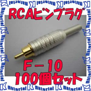 【P】【代引不可】 カナレ電気 CANARE RCAピンコネクタ RCAピンプラグ F-10 100個入 はんだ式 [KA2268]