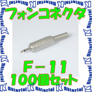 【P】【代引不可】 カナレ電気 CANARE フォンコネクタ φ3.5mmミニプラグ F-11 100個入 [KA2269]