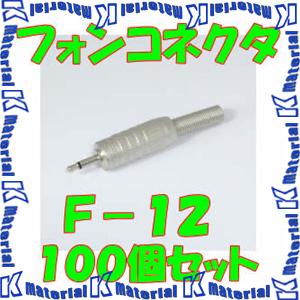 カナレ電気 CANARE フォンコネクタ φ3.5mmステレオミニプラグ F-12 100個入 [KA2270]