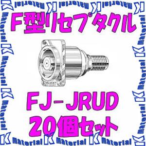 【P】【代引不可】 カナレ電気 CANARE F型コネクタ F型リセプタクル Dフランジタイプ FJ-JRUD 20個入 中継タイプ Fメス-Fメス [KA0370]