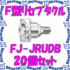 【代引不可】 カナレ電気 CANARE F型コネクタ F型リセプタクル Dフランジタイプ FJ-JRUDB 20個入 中継タイプ Fメス-Fメス 黒 [KA2327]
