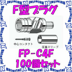 【P】【代引不可】 カナレ電気 CANARE F型コネクタ F型プラグ 圧着式 FP-C4F 100個入 4C用 [KA0074]