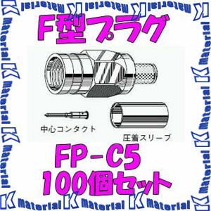 カナレ電気 CANARE F型コネクタ F型プラグ 圧着式 FP-C5 100個入 5C用 [KA1178]