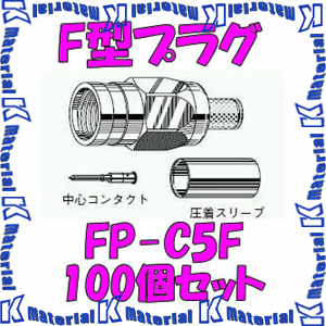 カナレ電気 CANARE F型コネクタ F型プラグ 圧着式 FP-C5F 100個入 7C用 [KA0291]