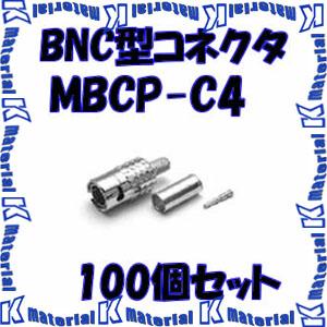 【P】【代引不可】 カナレ電気 CANARE BNCコネクタ 75ΩスリムBNC型プラグ 圧着式 MBCP-C4 100個入 4C用 [KA2476]