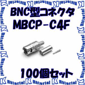 【P】【代引不可】 カナレ電気 CANARE BNCコネクタ 75ΩスリムBNC型プラグ 圧着式 MBCP-C4F 100個入 4C用 [KA2478]